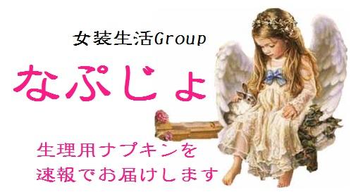なぷじょロゴ.jpg